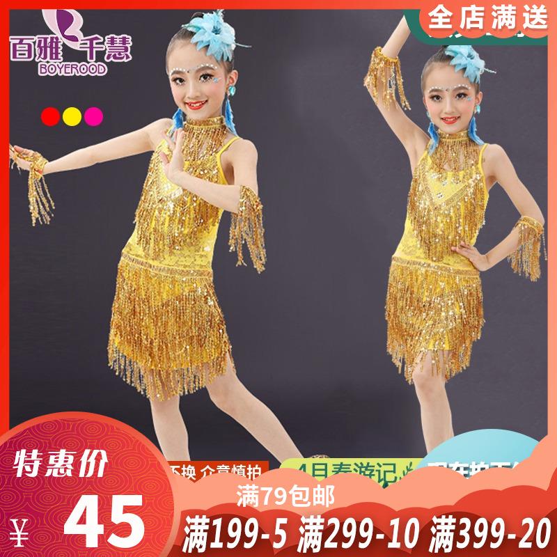 百雅六一拉丁舞服装儿童亮片流苏款吊带连衣裙女童舞蹈比赛演出服