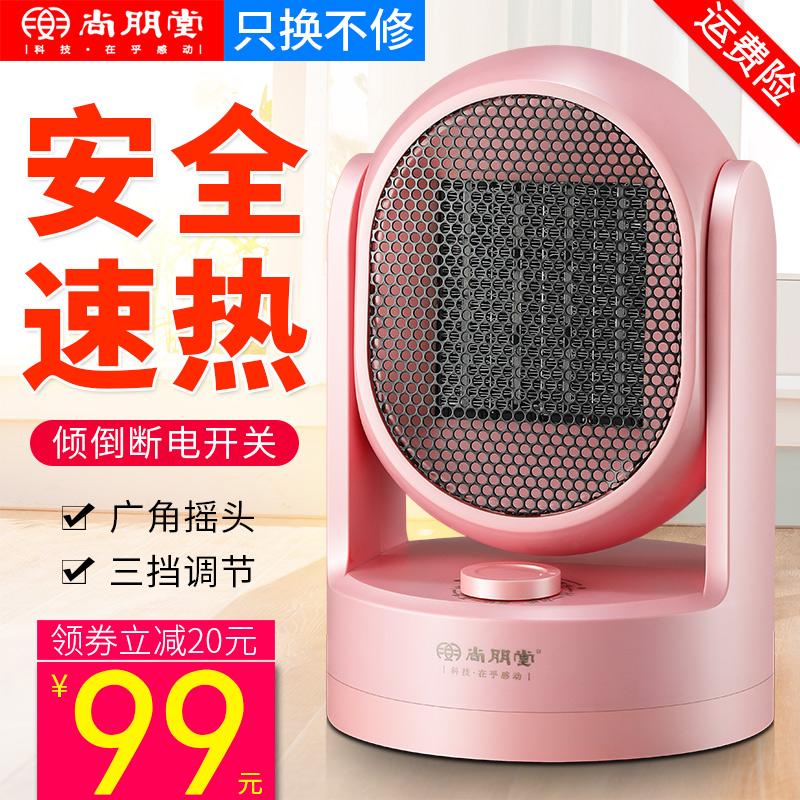 尚朋堂取暖器家用暖风机节能省电小型办公室电暖器客厅速热小太阳