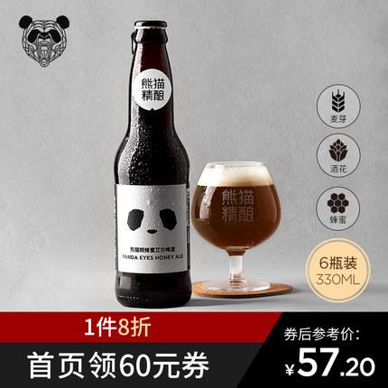 熊猫精酿 蜂蜜艾尔国产精酿啤酒套装 330ml*6瓶