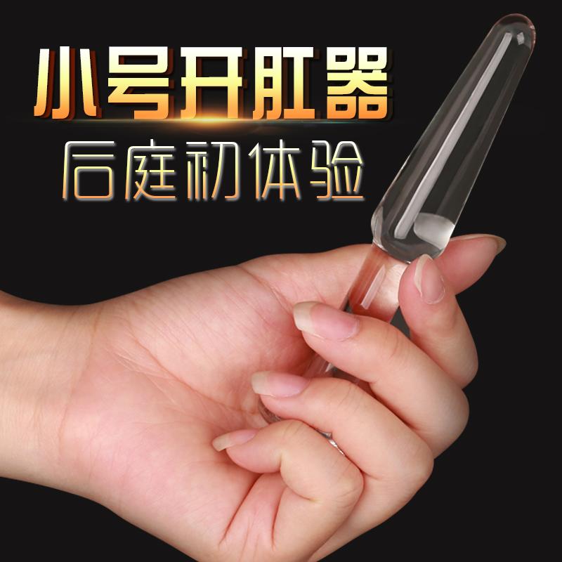 小号肛塞男女用肛门自慰器具玻璃棒水晶后庭外用开肛器情趣性用品