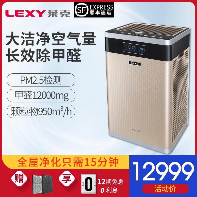 [莱克兰尔思专卖店空气净化机器人]LEXY/莱克 大洁净空气量空气净化月销量0件仅售12999元