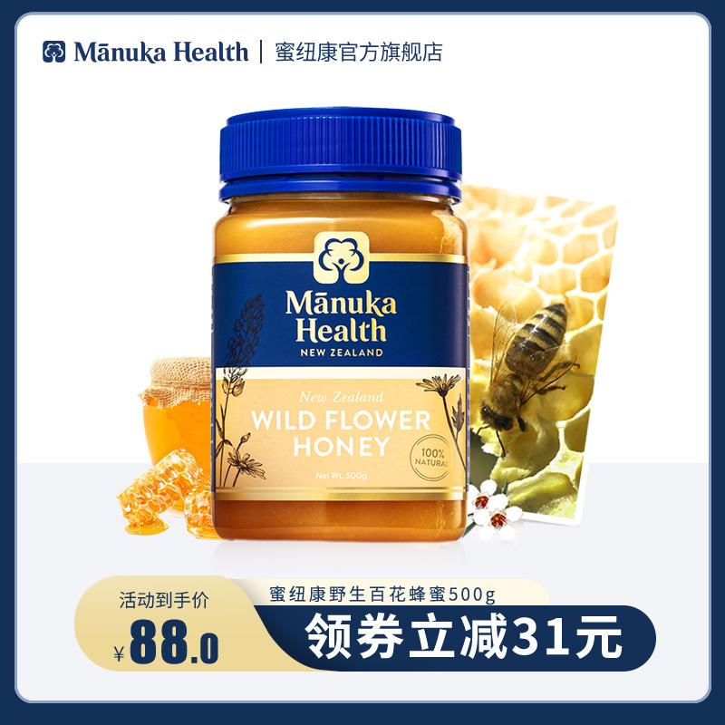 蜜纽康野生百花蜂蜜500g新西兰原装进口土蜂蜜manuka