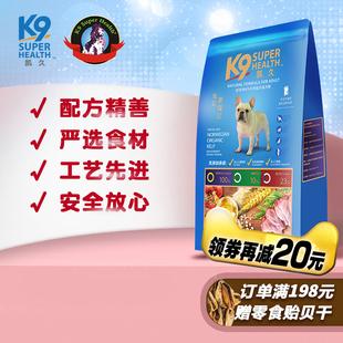 K9凯久自然配方成犬粮10kg 美毛粮通用宠物狗粮金毛萨摩法牛英斗