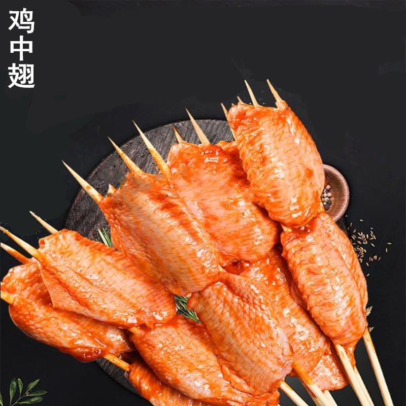 【趣烤串】鸡中翅/5串 户外烧烤食材配送BBQ公园烤串肉串半成品