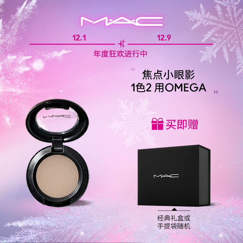 Official authentic MAC/ charm can fashion focus monochrome small eye shadow nose shadow repair shadow omega