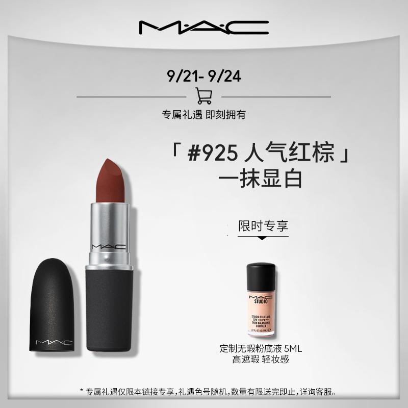 限时礼MAC/魅可尤雾弹口红唇膏哑光大牌 925/316/豆沙色