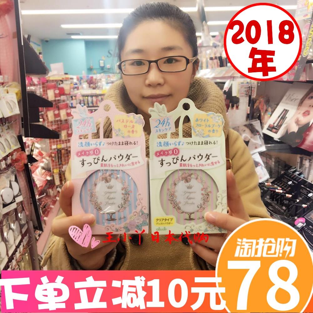 日本本土CLUB素颜蜜粉/晚安粉/保湿护肤控油粉饼 26g无需卸妆