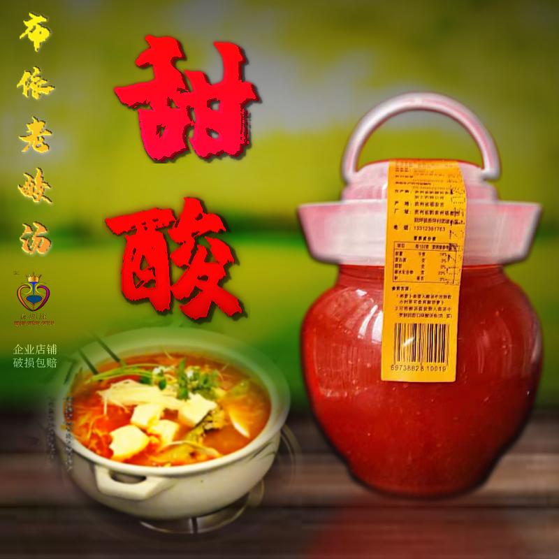 新款贵州单品红酸甜酸布依老酸汤火锅底料调味料配料辣椒酱油酸