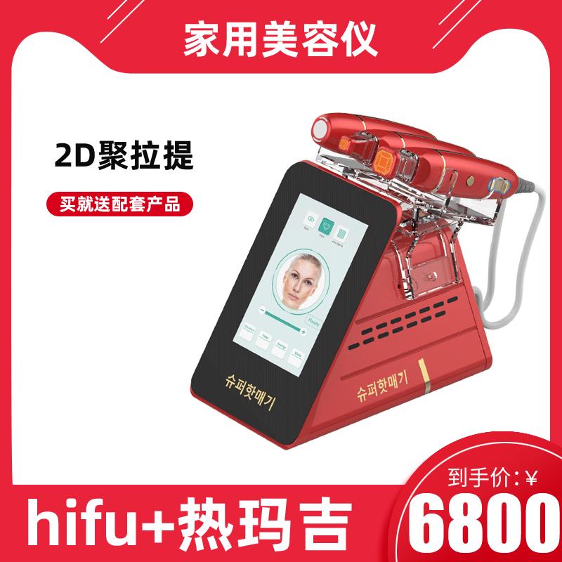 热玛吉家用射频面部2d聚拉提美容仪