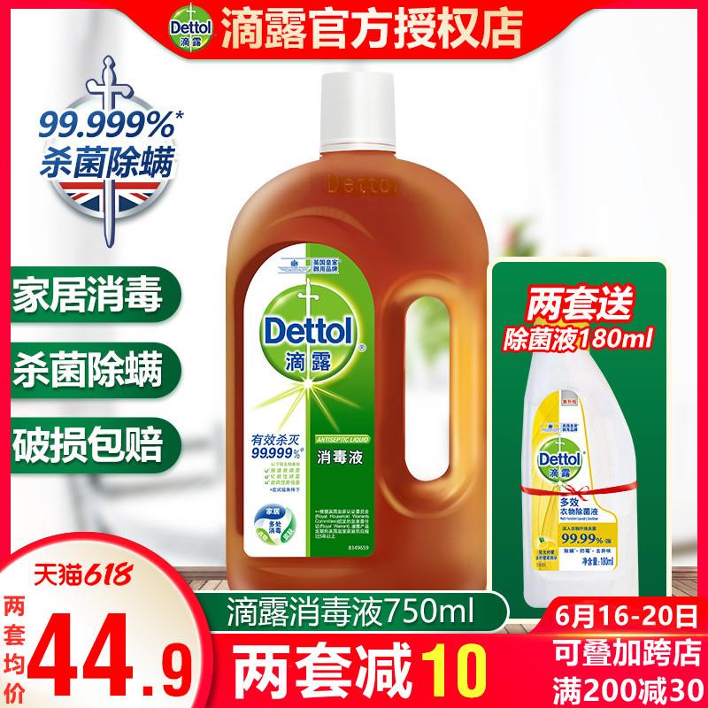 Dettol滴露消毒液家庭玩具宠物衣物洗衣除菌杀菌家用消毒水750ML