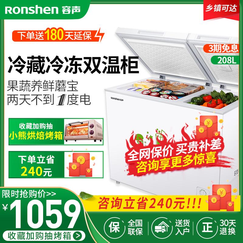 ronshen /容声bcd-208ms / a冷柜(非品牌)