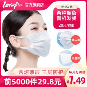 领10元券购买乐贝一次性防护口罩过滤防尘防晒