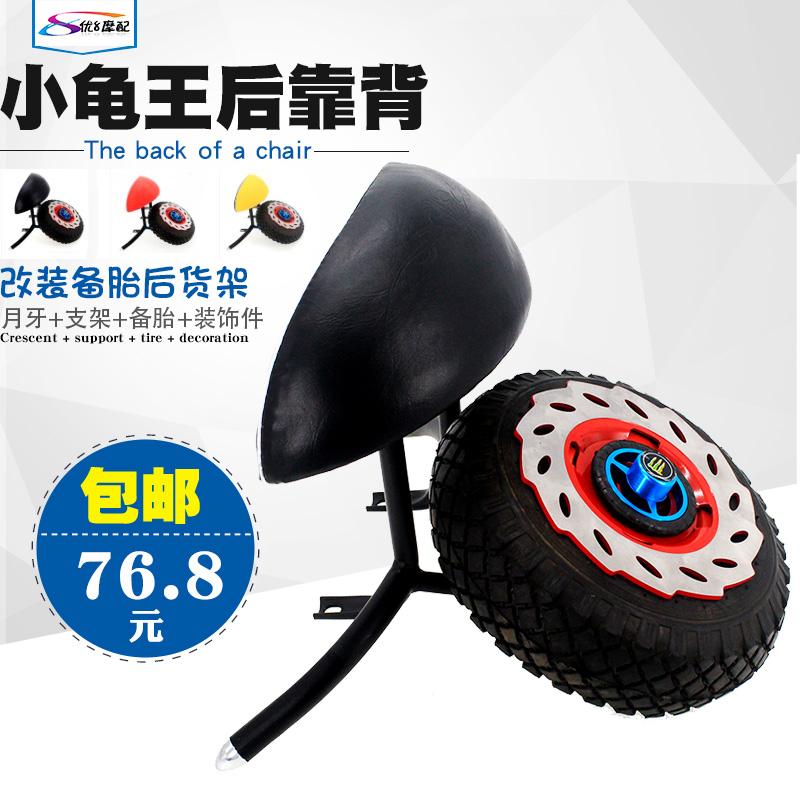 Черепаха король электромобиль монтаж ремонт монтаж спинка заднее колесо шина электрический мотоцикл резервной подушка после спинка подлокотник