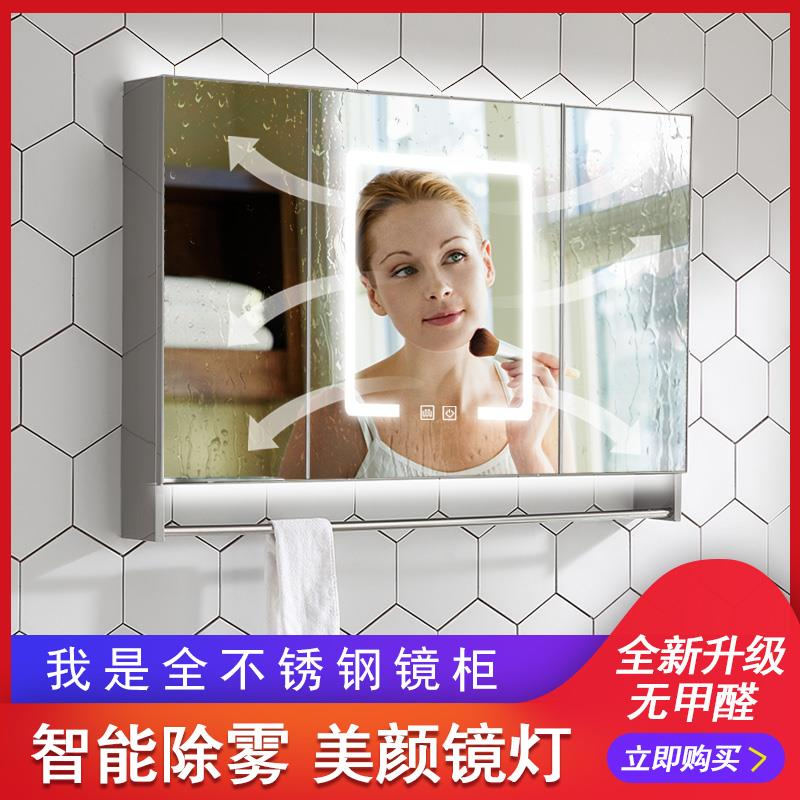 不锈钢浴室镜柜带灯智能除雾卫生间吊柜挂墙式洗手间洗漱台镜子