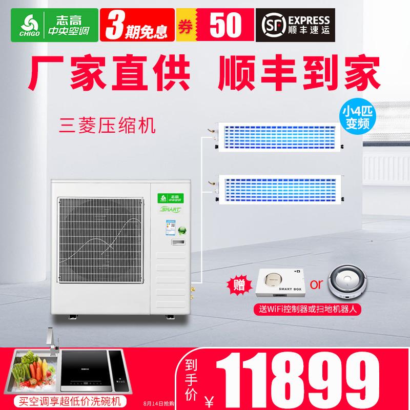 Chigo/志高小4匹中央空调 家用一拖二  全直流变频嵌入式 风管机