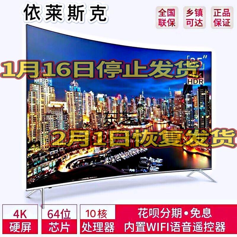 高清55英寸4K液晶42 50 60 65 75 85网络智能wifi曲面平板电视机