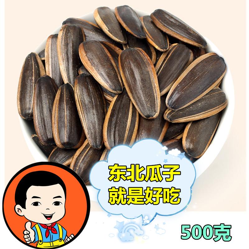 【雨聪】东北散瓜子原味瓜子休闲零食农家原味毛嗑瓜子500克