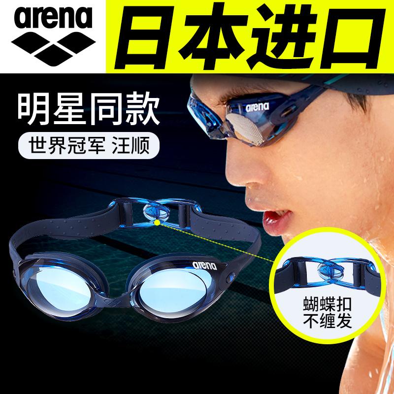 arena阿瑞娜泳镜男进口成人大框女高清防雾防水女士专业游泳眼镜