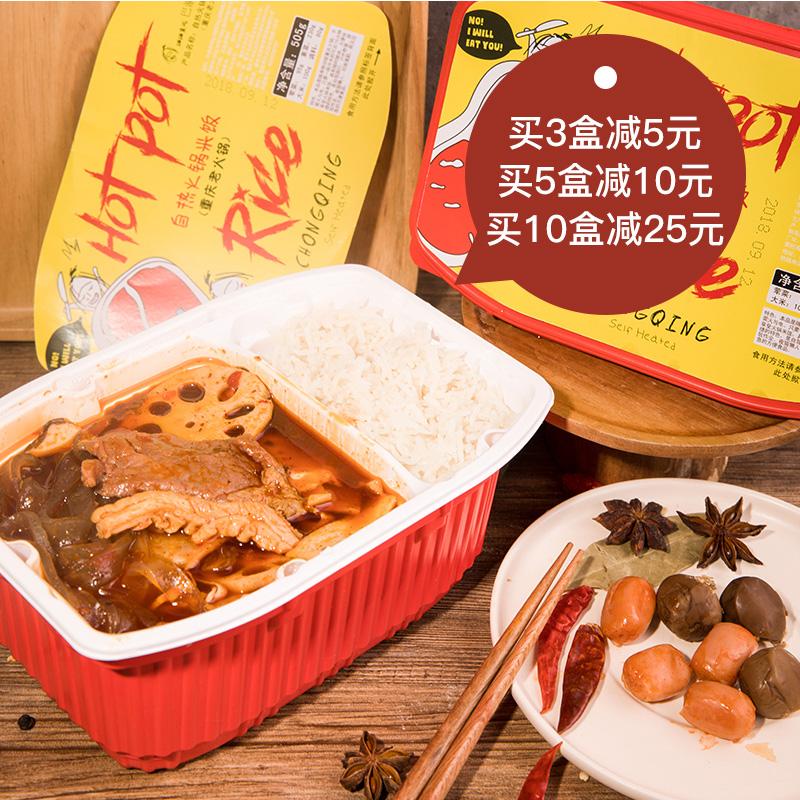 【珊珊来吃】重庆自热米饭老火锅懒人速食自助小火锅网红即食荤菜