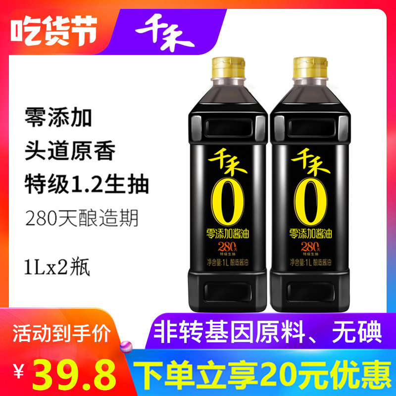 [Qianhe soy sauce] the first original flavor is 280 days, 1LX2 bottles of brewing soy sauce, super grade raw soy sauce 0, and monosodium glutamate is added