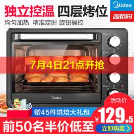 美的电烤箱家用烘焙迷你小型电烤箱多功能全自动25L台式蛋糕烤箱