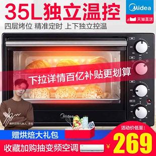 美的 电烤箱家用烘焙小型烤箱多功能全自动35L大容量正品特价烤箱价格
