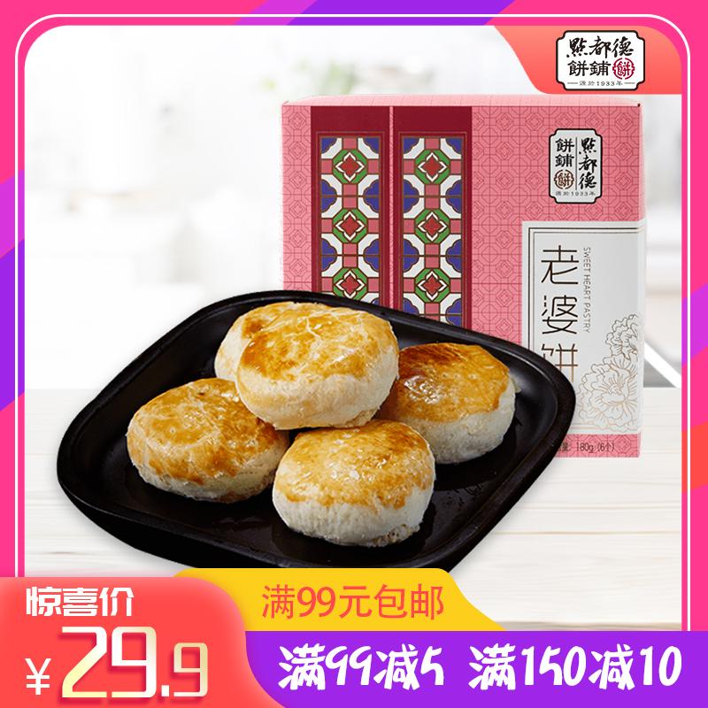 10-14新券点都德老婆饼广东特产糕手工点心零食小吃饼干酥饼送礼广州手信