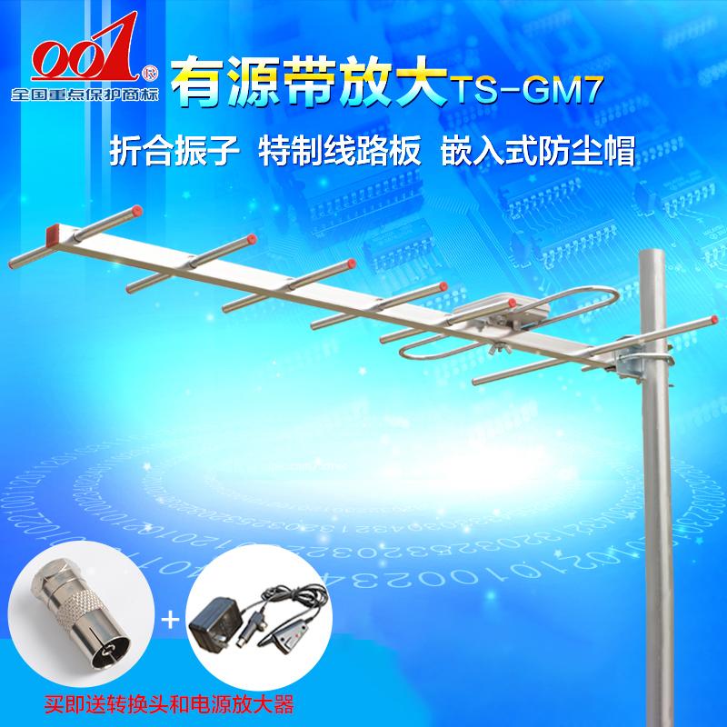 001电视信号接收天线7单元八木天线带放大地面波高清数字天线