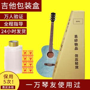 吉他通用运输包装盒泡沫箱纸盒41寸快递保护防摔琴盒托运邮