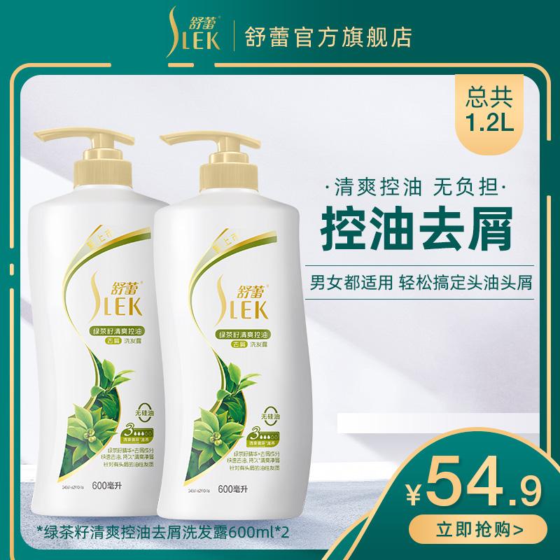 舒蕾官方旗舰店控油去屑止痒洗头膏正品保证