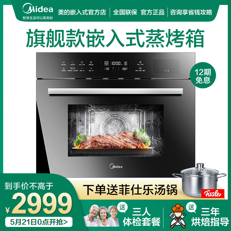 Midea / Midea tqn34fbj-sa embedded steaming oven integrated machine 34L household electric steaming oven