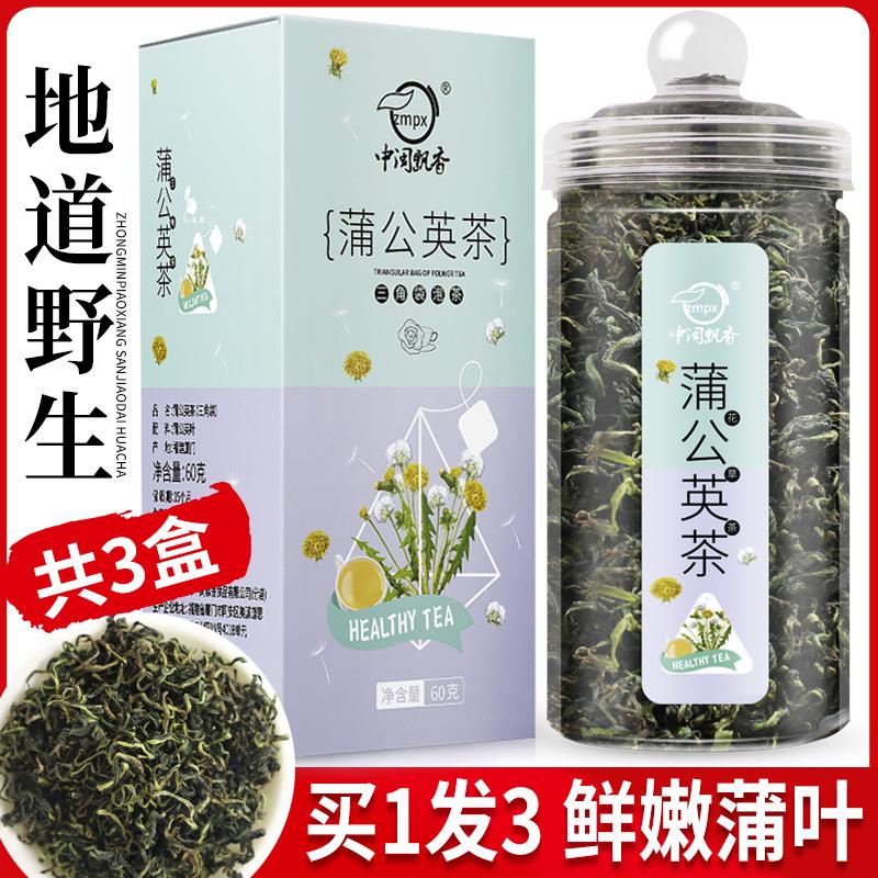 买1发3蒲公英茶长白山蒲公英根整根花茶天然野生特级茶叶婆婆丁茶