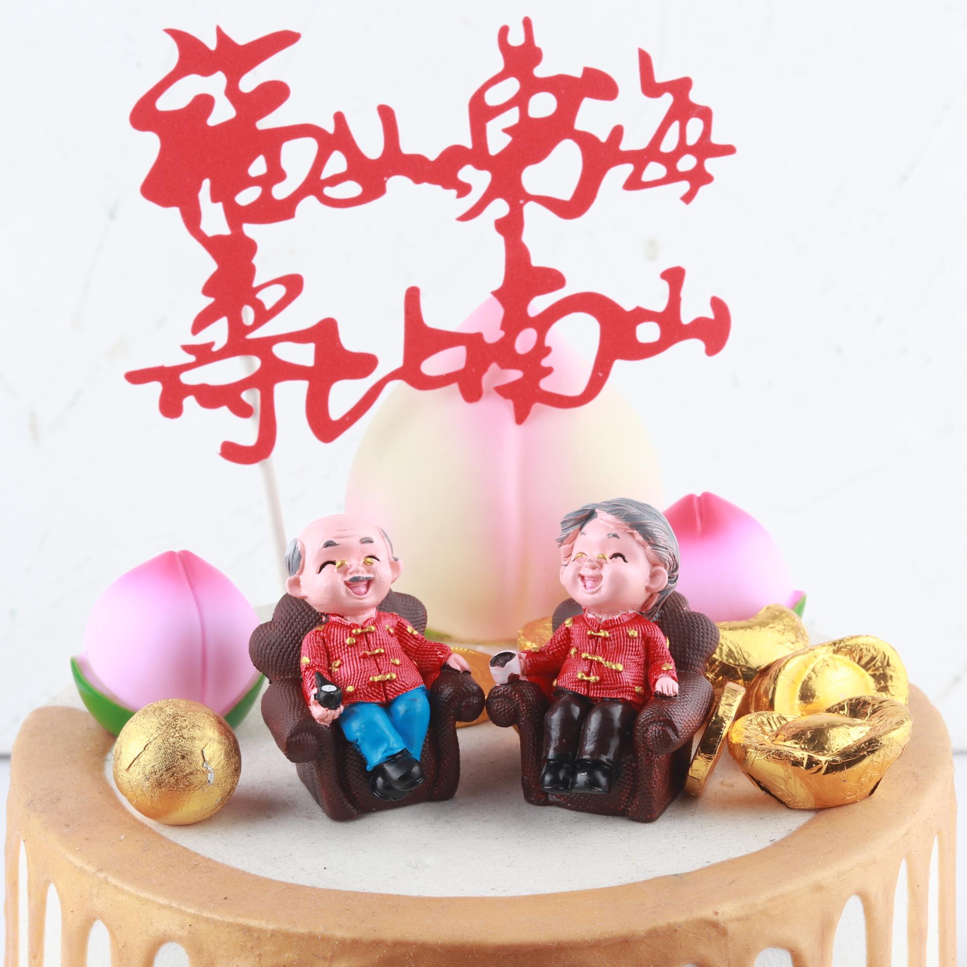 烘焙蛋糕沙发爷爷奶奶装饰摆件老人过寿爸妈爷爷奶奶金婚银婚礼物
