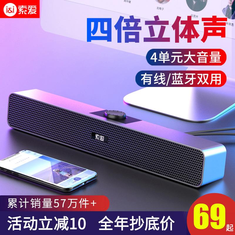 索爱A6电脑音响台式家用有源小音箱超重低音炮高音质影响笔记本喇叭usb带麦克风长条蓝牙有线PS4游戏通用客厅