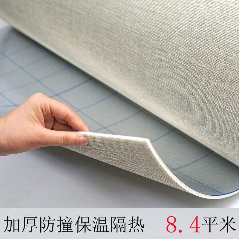 自粘墙纸防撞保护墙裙保温卧室室内防晒隔热材料防寒墙贴壁纸加厚