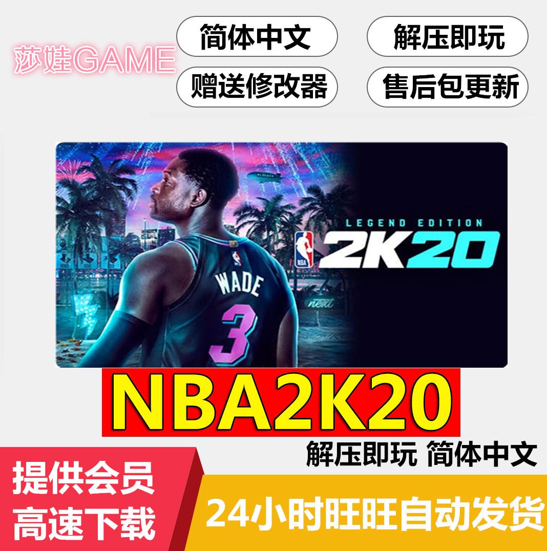 NBA2K20 单机破解版 电脑PC大型游戏 免steam 简体中文 送修改器