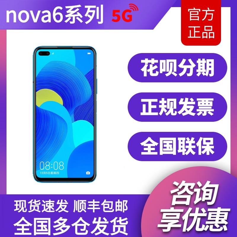 【直降300】huawei nova 6 5g手机