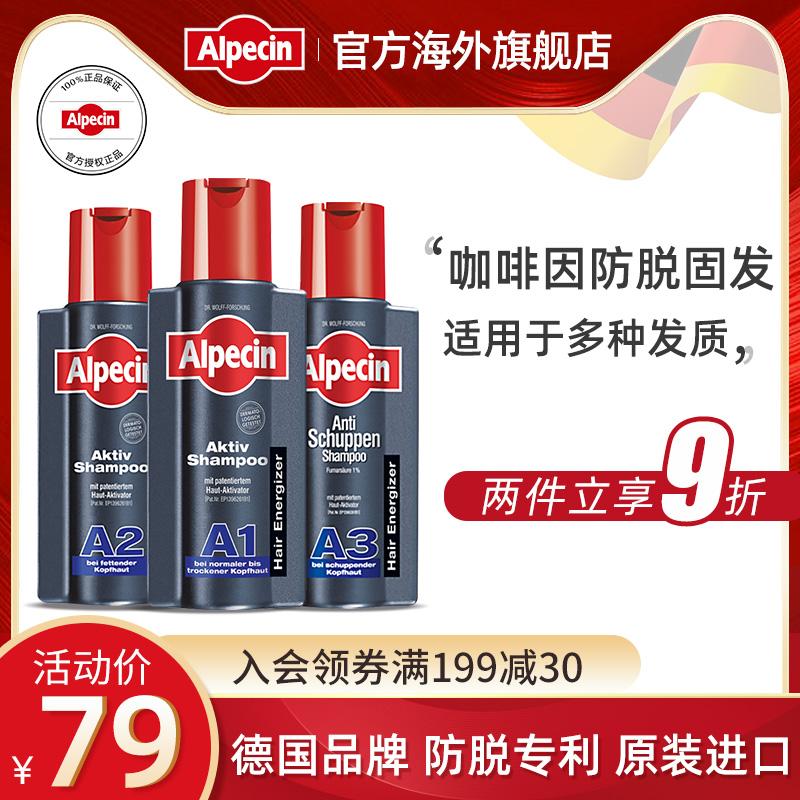 欧倍青Alpecin咖啡因洗发水去屑止痒控油防脱发无硅油增发洗发露