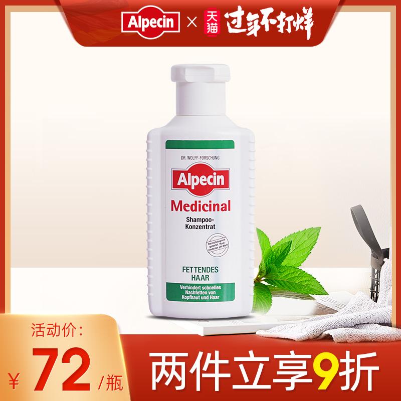 Alpecin欧倍青脂溢性防脱发洗发水德国进口无硅油去屑控油洗发露