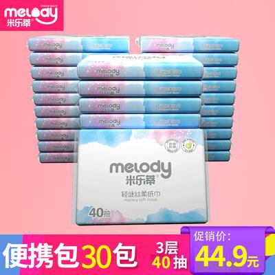 米乐蒂柔纸巾40抽30包婴儿宝宝新生儿专用抽纸整箱保湿因子擦屁屁