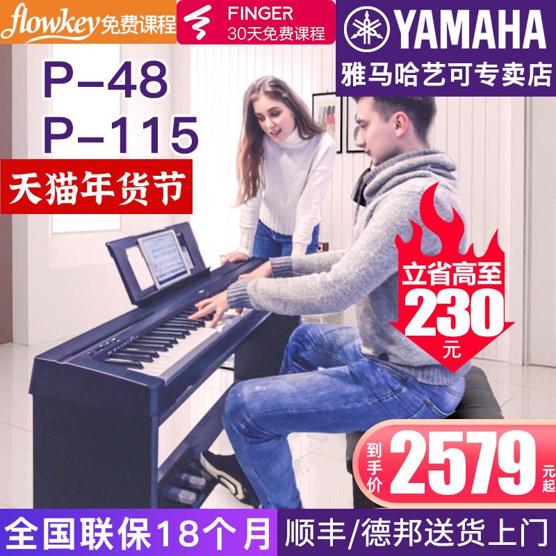 雅马哈电钢琴P48B初学者88键重锤数码钢琴P115专业便携式家用教学