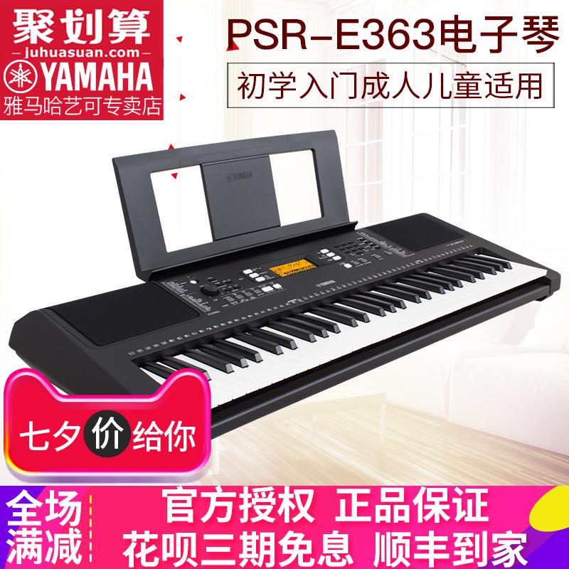 雅马哈电子琴PSR-E363初学入门成人儿童钢琴力度61键E353升级顺丰
