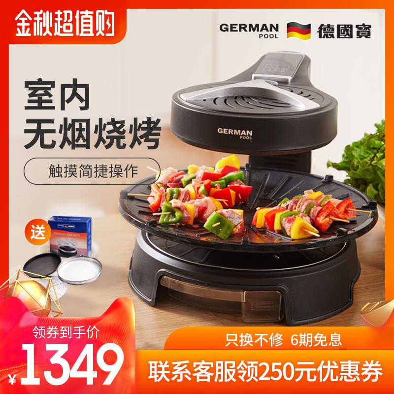 德国宝电烧烤炉家用韩式无烟烤串机(用50元券)