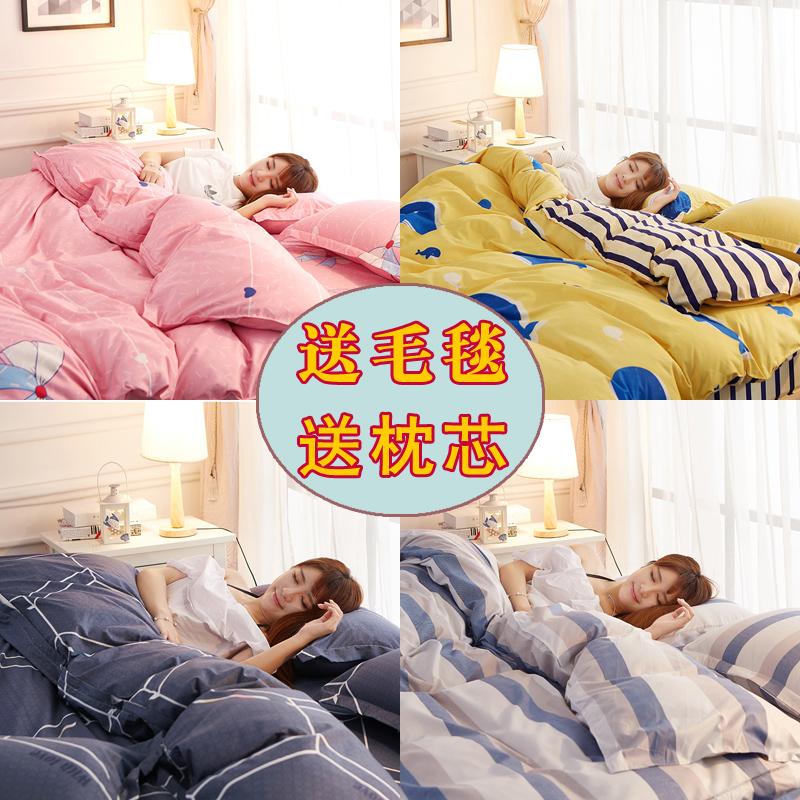 Простой кровать статьи 1.5 четыре части студент комната с несколькими кроватями лист одеяло 1.2 метра три наборы 1.8/2.0m двойной