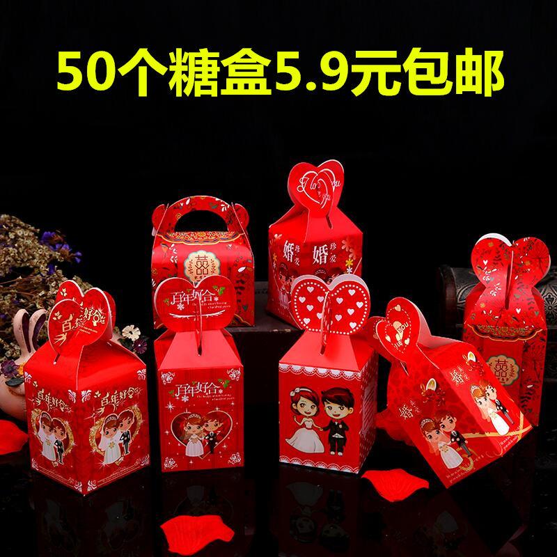 结婚庆用品婚礼喜糖盒子批發喜糖袋创意纸盒糖果盒喜糖喜品包邮_网红优惠券