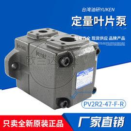 台湾YUKEN油研液压油泵PV2R2-26/33/41/47/53/59/65/75定量叶片泵