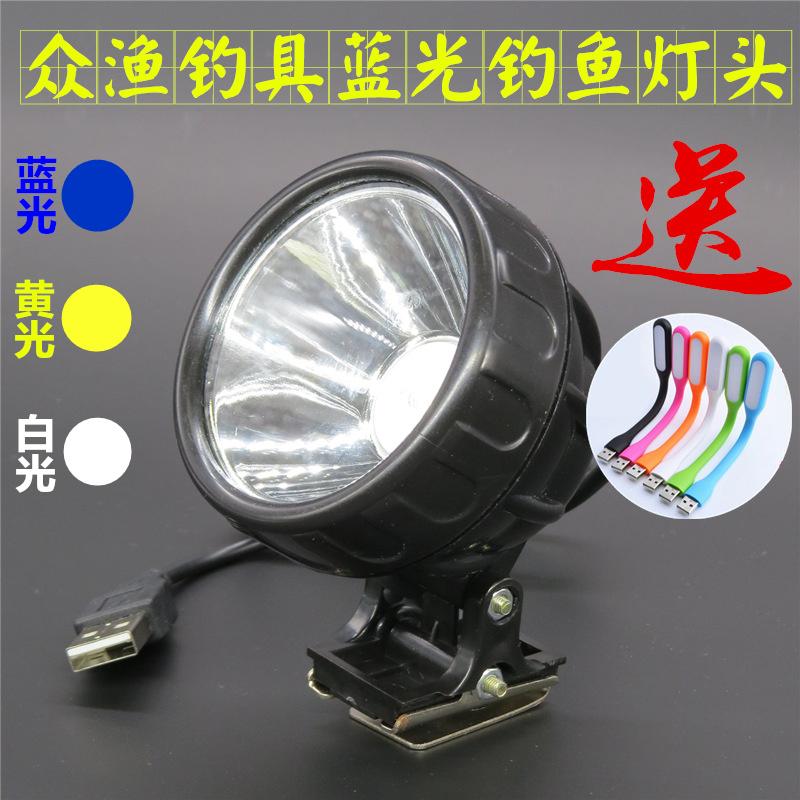 接口蓝光灯头黄光灯头白光灯头拉饵灯饵料灯USB钓鱼灯夜钓灯超亮