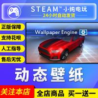 steam国际服正版PC软件 Wallpaper Engine 动态壁纸 墙纸引擎