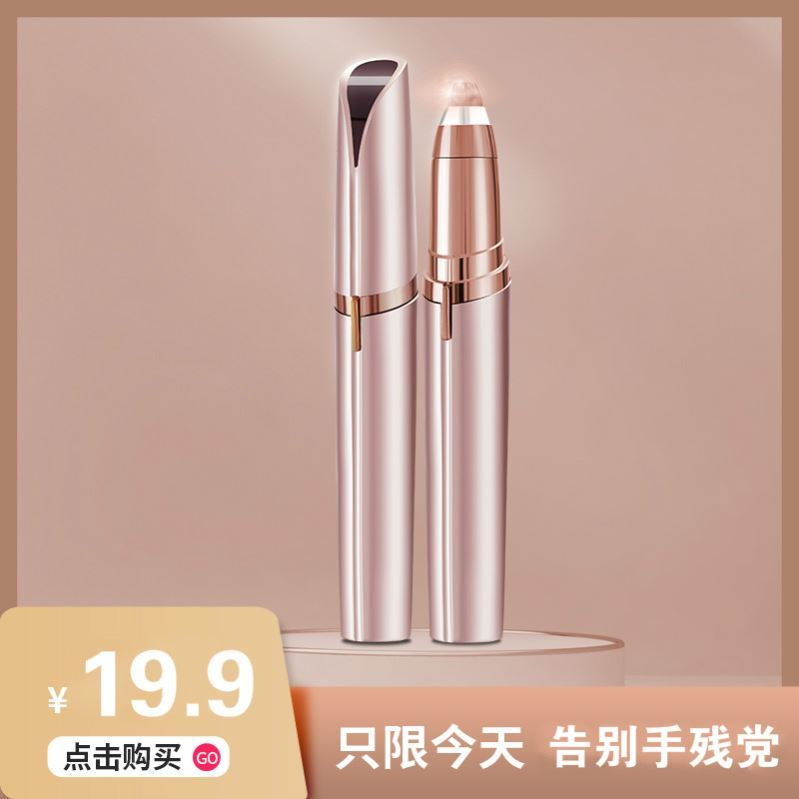 Popular womens electric eyebrow trimmer automatic eyebrow trimmer beauty trimmer shaver tool beginner