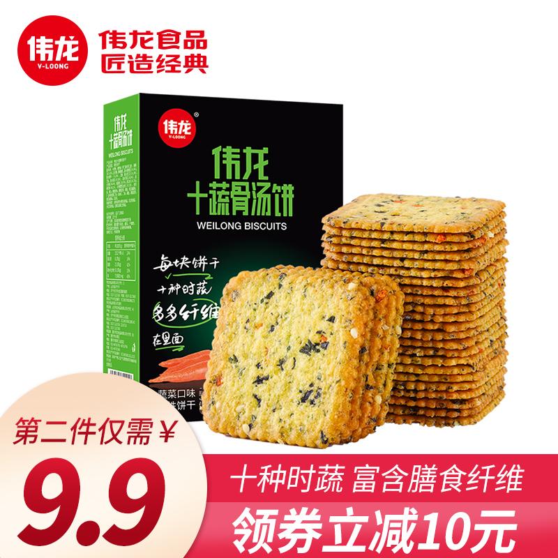 伟龙早餐薄饼干零食小吃网红休闲食品办公室散装饼干多口味